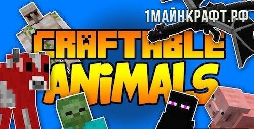 Мод Craftable Animals для майнкрафт 1.7.10