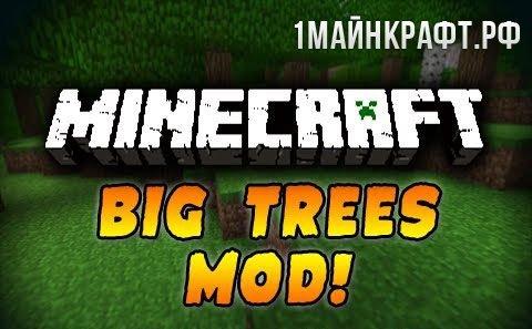 Мод BigTrees для майнкрафт 1.5.2 - большие деревья