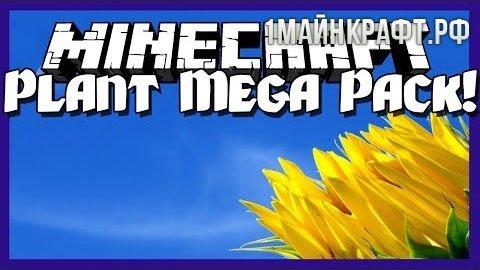 Мод на растения для майнкрафт 1.7.10 - Plant Mega Pack