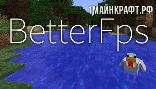 Мод BetterFps для майнкрафт 1.9