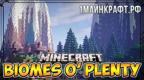 Мод Biomes O' Plenty для майнкрафт 1.9.4 (новые биомы)
