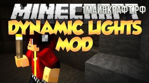 Мод Dynamic Lights для майнкрафт 1.9.4 - динамическое освещение