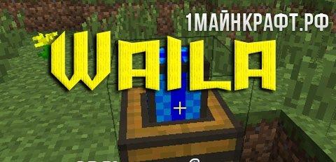 Мод Waila для майнкрафт 1.9.4