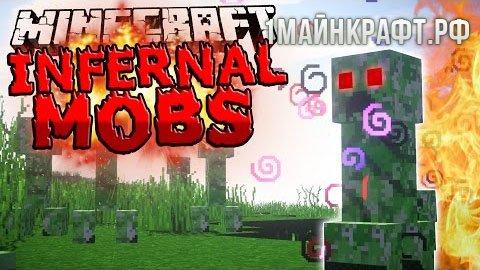 Мод Infernal Mobs для майнкрафт 1.7.10