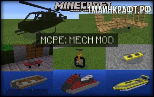 Мод Mech для майнкрафт пе 0.14.2 - самолёты, машины, танки