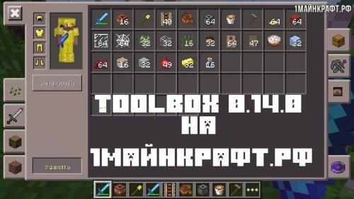 Мод Toolbox для майнкрафт пе 0.14.2