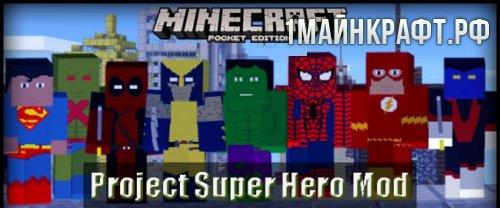 Мод на супер героев для майнкрафт пе 0.14.2 - Project Super Hero