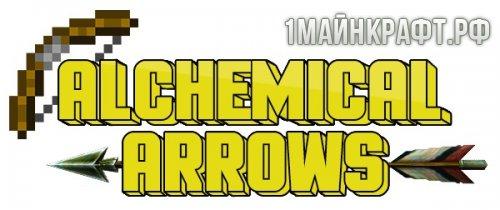Плагин Alchemical arrows для майнкрафт 1.9 (алхимические стрелы)