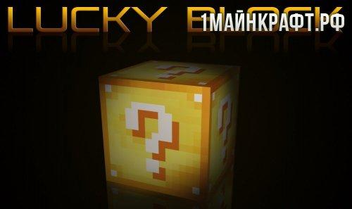 Плагин Lucky Block для майнкрафт 1.7.2