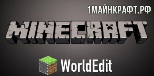 Плагин WorldEdit для майнкрафт 1.5.2