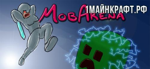 Плагин MobArena для майнкрафт 1.5.2