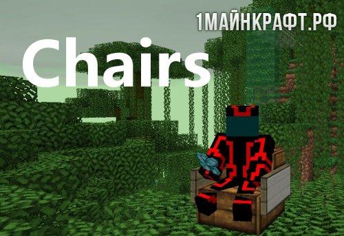 Плагин ChairsReloaded для майнкрафт 1.5.2
