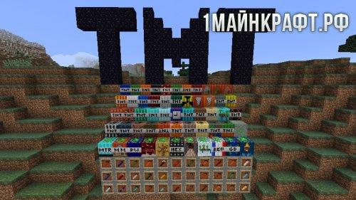 Мод Too Much TNT для майнкрафт 1.7.10 - новая взрывчатка