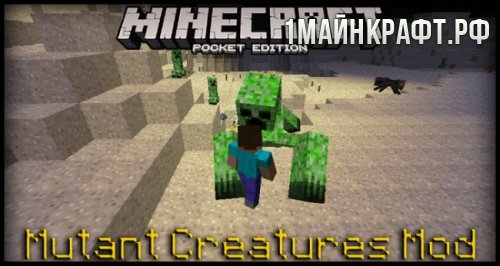 Мод Mutant Creatures для майнкрафт пе 0.14.0