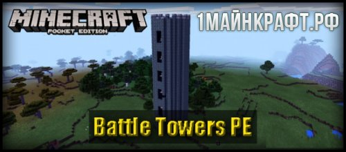 Мод Battle Towers для майнкрафт пе 0.14.0