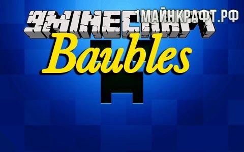 Мод Baubles для майнкрафт 1.9.4
