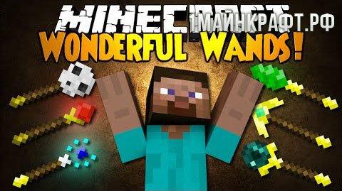 Мод Wonderful Wands для майнкрафт 1.7.10 - волшебные посохи