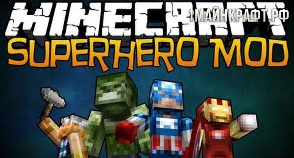Мод Super Heroes для майнкрафт 1.6.4 - супер герои
