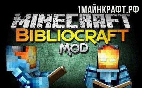 Мод BiblioCraft для майнкрафт 1.5.2