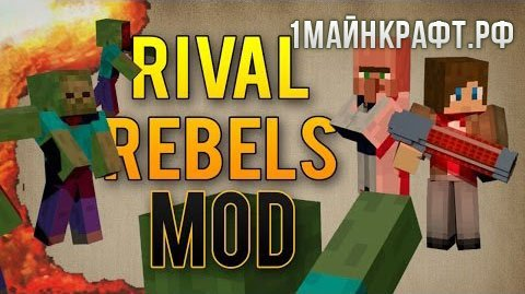Мод Rival Rebels для майнкрафт 1.6.4 - ядерное оружие