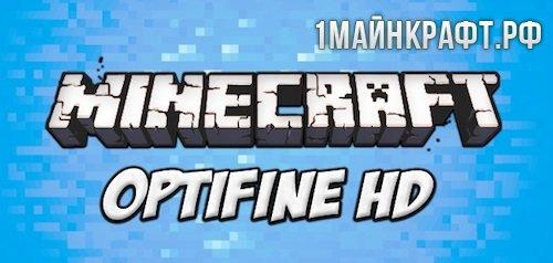 Мод OptiFine для майнкрафт 1.10 (Оптифайн)