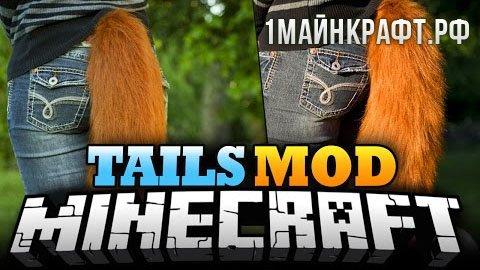 Мод Tails на майнкрафт 1.7.10 - хвосты