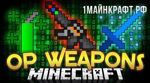Мод Admin Weapons для майнкрафт 1.9.4