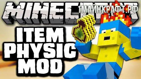 Мод ItemPhysic для майнкрафт 1.9.4