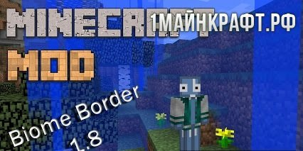 Мод Biome Borders для майнкрафт 1.10