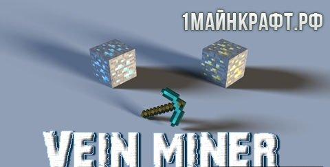 Мод Vein Miner для майнкрафт 1.7.10