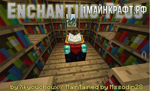 Мод Enchanting Plus для майнкрафт 1.7.10