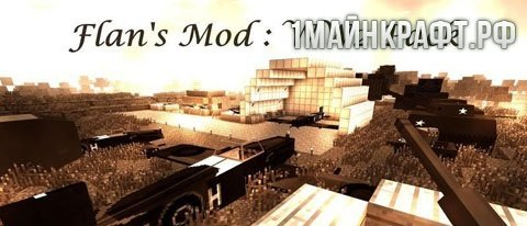 Мод Flan's World War Two Pack для майнкрафт 1.5.2