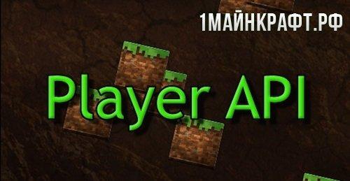 Мод Player API для майнкрафт 1.8.9