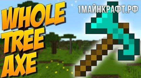 Мод Whole Tree Axe для майнкрафт 1.9.4