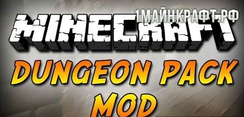 ��� Dungeon Pack ��� ��������� 1.8