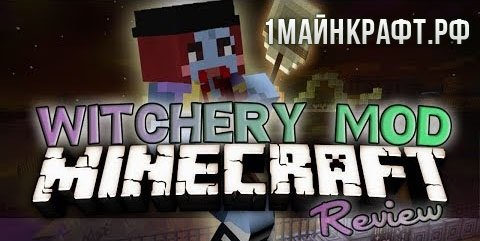 Мод Witchery для майнкрафт 1.7.10