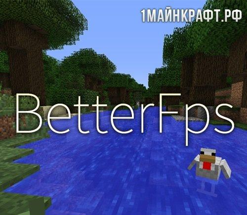 Мод BetterFps для майнкрафт 1.7.10