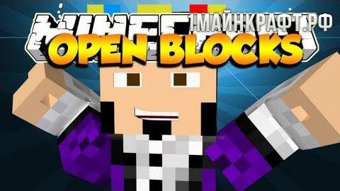 Мод OpenBlocks для майнкрафт 1.7.10