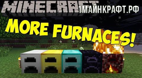 Мод More Furnaces для майнкрафт 1.7.10 - новые печи