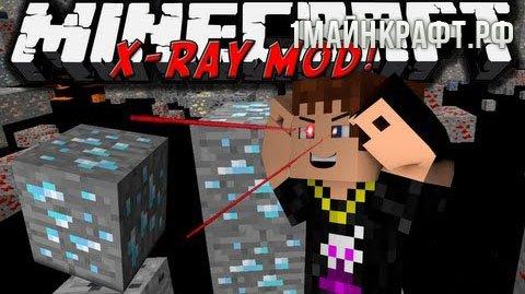 Мод X-Ray для майнкрафт 1.10