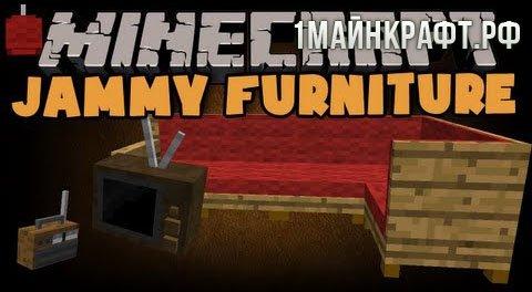 Мод Jammy Furniture Reborn для майнкрафт 1.7.10