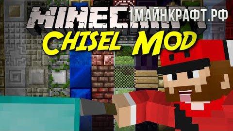 Мод Chisel для майнкрафт 1.7.10
