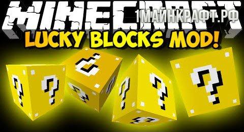 Мод Lucky Block для майнкрафт 1.9 - лаки блоки