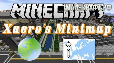 Мод Xaero's Minimap для майнкрафт 1.10