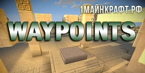 Мод Waypoints для майнкрафт 1.10