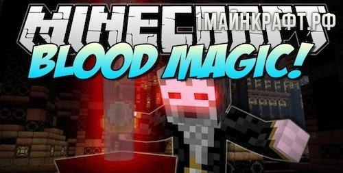 Мод Blood Magic для майнкрафт 1.10