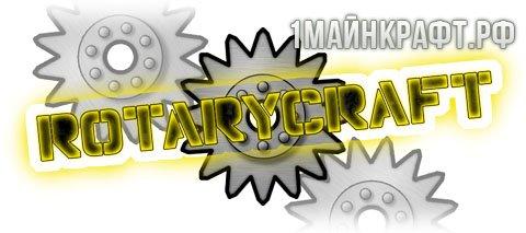 Мод RotaryCraft для майнкрафт 1.6.4