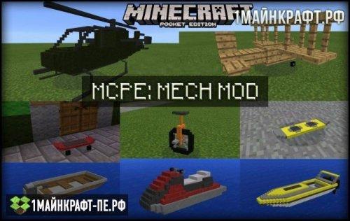 Мод Mech для майнкрафт пе 0.14.3 (машины, самолёты, вертолёты...)