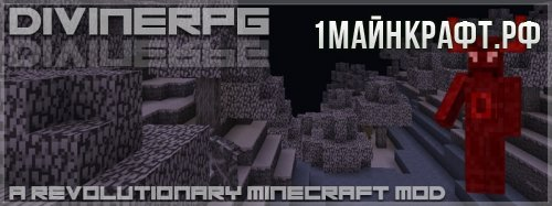 Мод Divine RPG для майнкрафт 1.6.4 - Дивайн РПГ