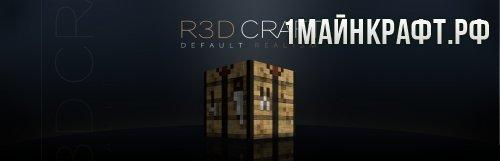 Текстуры R3D.CRAFT для майнкрафт 1.10